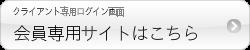 client-login
