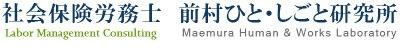 社会保険労務士 前村ひと・しごと研究所